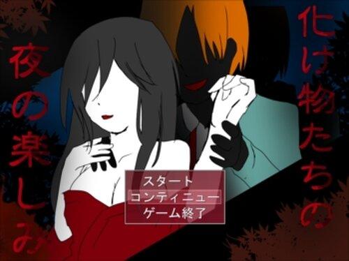 化け物たちの夜の楽しみ Game Screen Shots