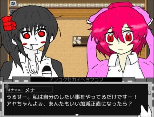 針の魔人 Game Screen Shot2