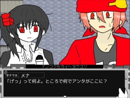 針の魔人 Game Screen Shot4
