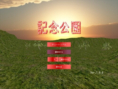 記念公園 Game Screen Shot1