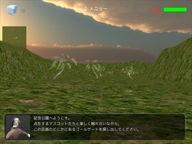 記念公園 Game Screen Shot2