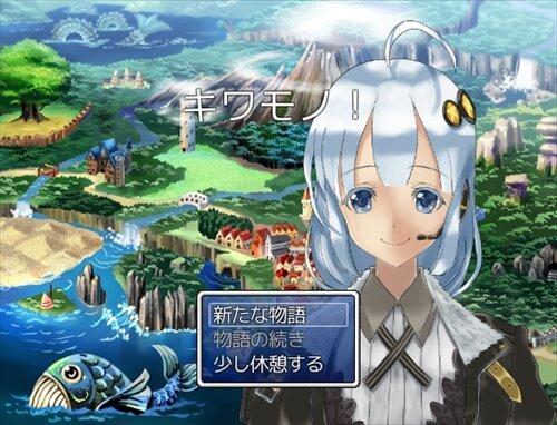 キワモノ! Game Screen Shot1