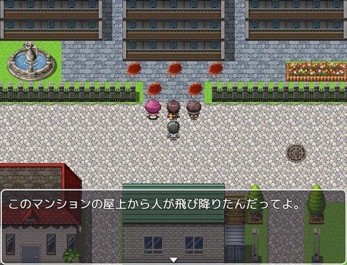 彼は何故自殺したのか Game Screen Shot1