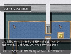 なまえのないRPG5 Game Screen Shot2