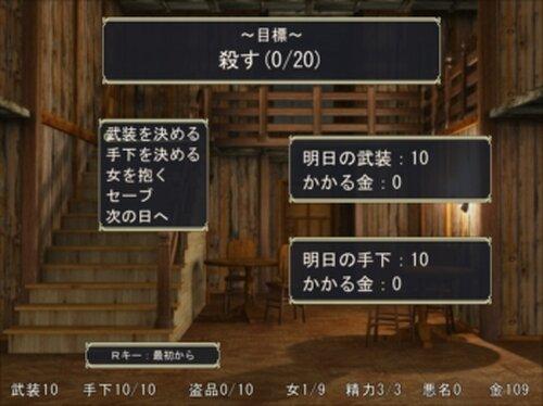 盗賊パストラル Game Screen Shot5