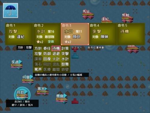 三突志 Game Screen Shot1
