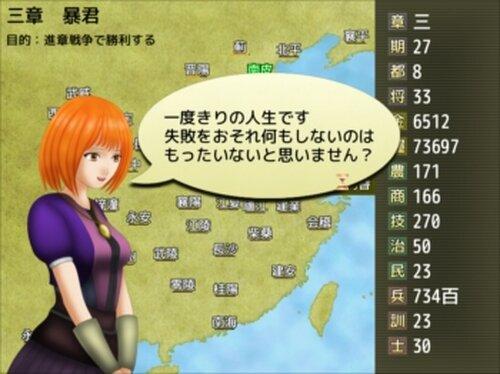 三突志 Game Screen Shot4