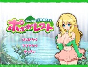 ポポポレスト Game Screen Shot