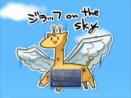 ジラッフon the sky Game Screen Shot2