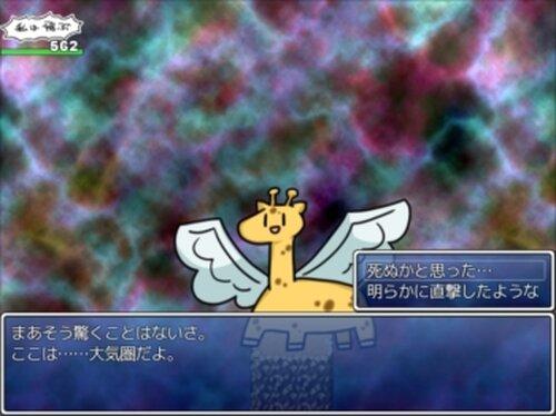 ジラッフon the sky Game Screen Shot3