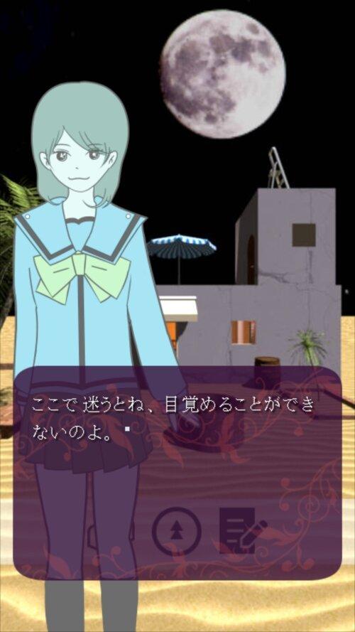 夢のガートルード Game Screen Shot