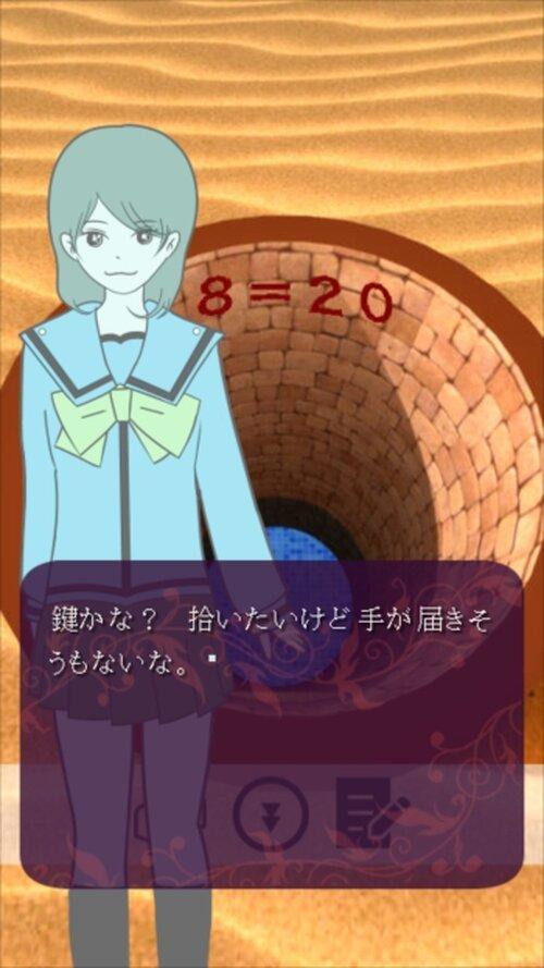 夢のガートルード Game Screen Shot2