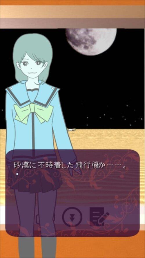 夢のガートルード Game Screen Shot4