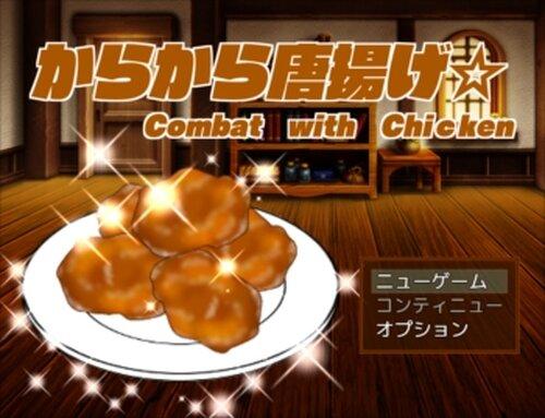 からから唐揚げ☆Combat with Chicken Game Screen Shot2