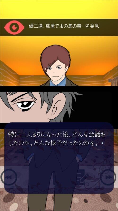 甘粕警部の事件簿 リビングデッドはあざ笑う Game Screen Shot1