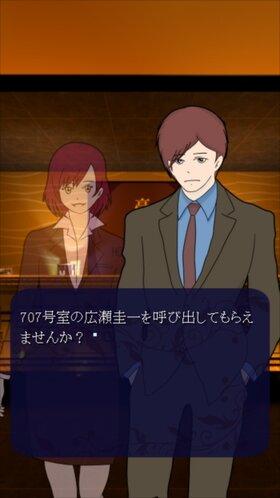 甘粕警部の事件簿 リビングデッドはあざ笑う Game Screen Shot2