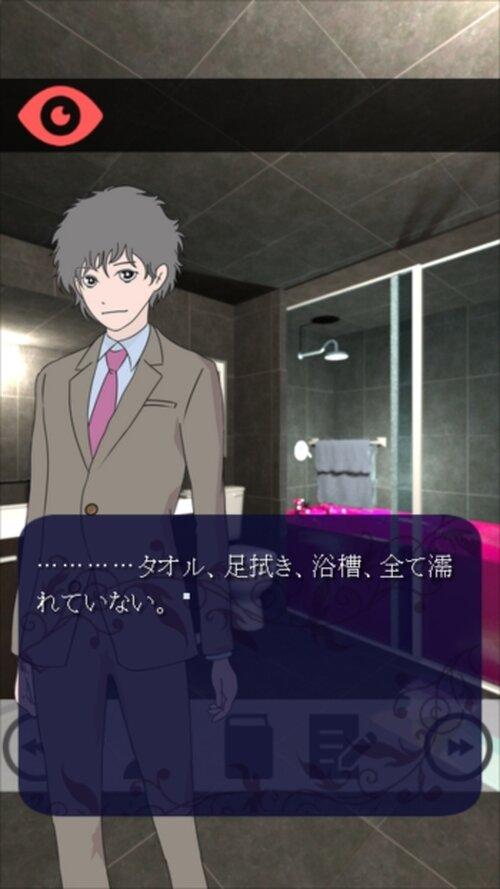 甘粕警部の事件簿 リビングデッドはあざ笑う Game Screen Shot3