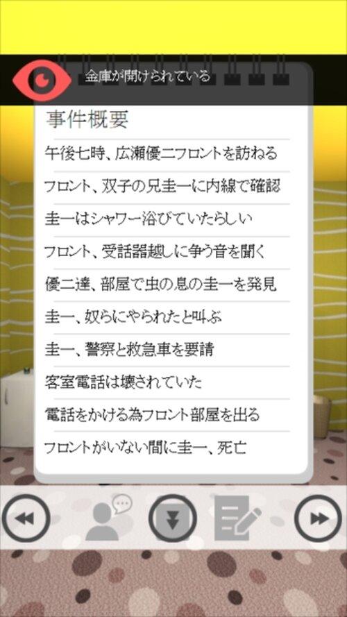 甘粕警部の事件簿 リビングデッドはあざ笑う Game Screen Shot4