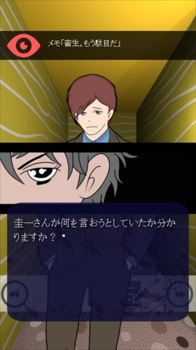 甘粕警部の事件簿 リビングデッドはあざ笑う Game Screen Shot5