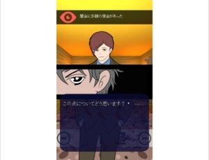 甘粕警部の事件簿 リビングデッドはあざ笑う Game Screen Shot