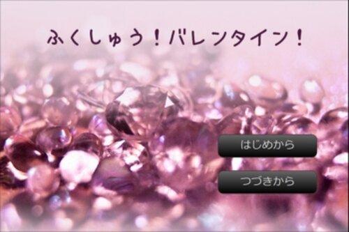 ふくしゅう!バレンタイン! Game Screen Shot2