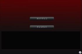 ふくしゅう!バレンタイン! Game Screen Shot5