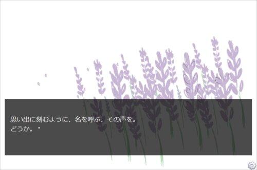 ラベンダー園にて Game Screen Shot1