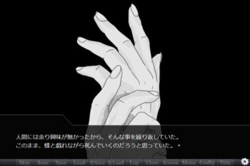 手のひらの蝶 Game Screen Shot2