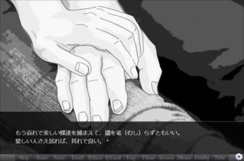 手のひらの蝶 Game Screen Shot4