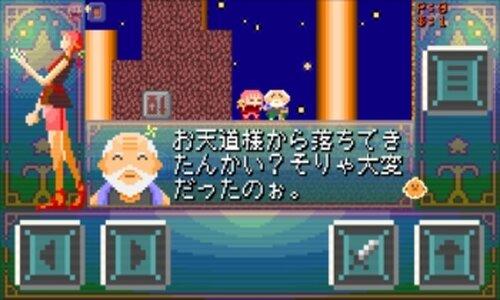 ミニマムぼうけん Game Screen Shot4