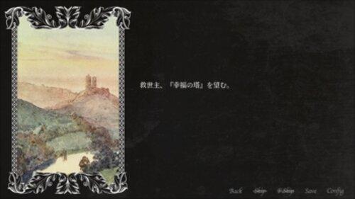 幸福の塔 Game Screen Shot2