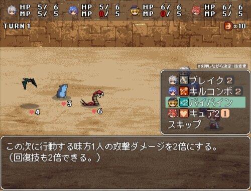 カルエナダンジョン Game Screen Shot1