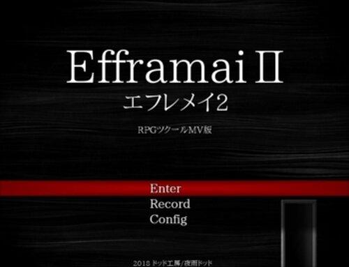 【スマホ対応】EfframaiII -エフレメイ2- (新版/ver.1.06) Game Screen Shot2