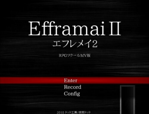 Efframai II エフレメイ2 (リメイク版/ver.1.06) Game Screen Shot2