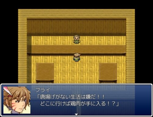 からあげチキン!! Game Screen Shot1