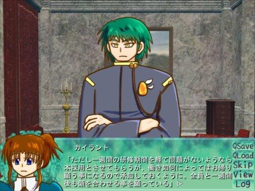 愛しきなごりの君へ Game Screen Shot1