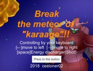"Break the meteor of ""karaage"" Game Screen Shot"
