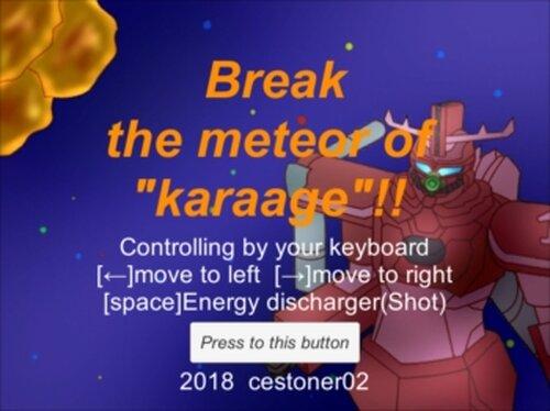 """Break the meteor of """"karaage"""" Game Screen Shots"""