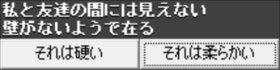Fるか Game Screen Shot3