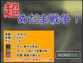 超めだま戦争! Game Screen Shot2
