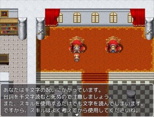ハロルドの冒険第2話 激闘!千文字魔王 Game Screen Shot1