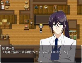 囚われのGhost~真実~ Game Screen Shot5