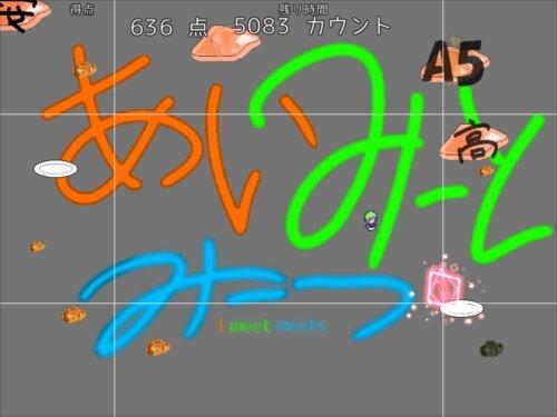 あいみーとみーつ Game Screen Shot1
