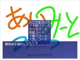 あいみーとみーつ Game Screen Shot2