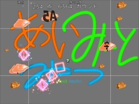 あいみーとみーつ Game Screen Shot3