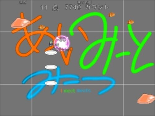 あいみーとみーつ Game Screen Shots