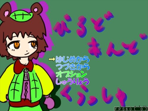 びるどあんどくらっしゅ Game Screen Shot1