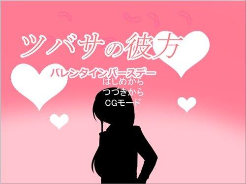 ツバサの彼方 バレンタインバースデー Game Screen Shot1