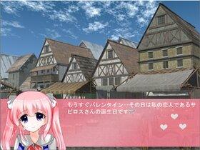 ツバサの彼方 バレンタインバースデー Game Screen Shot2