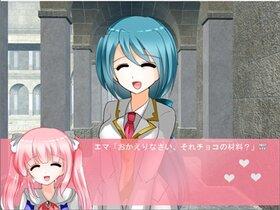 ツバサの彼方 バレンタインバースデー Game Screen Shot3